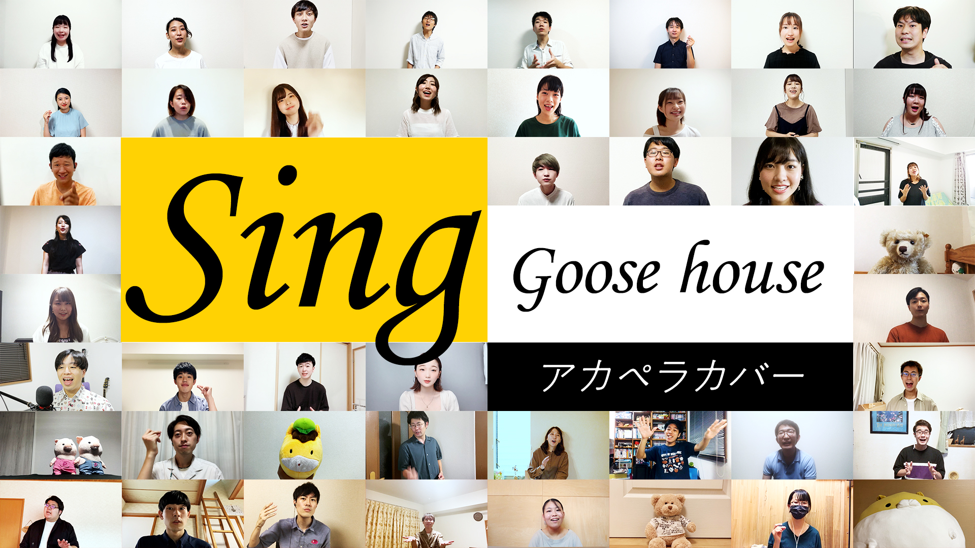 リモート合唱企画「sing」